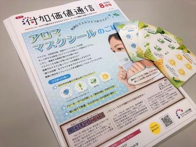 fukatsushin_001.jpeg